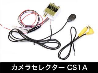 カメラセレクター CS1A