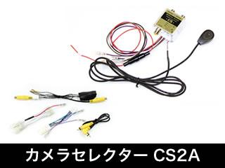 カメラセレクター CS2A