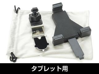 航空機用タブレット・ホルダー THS6