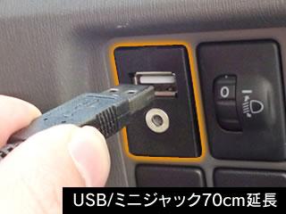 USB/ミニジャック延長コネクター USB5