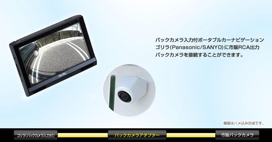 カメラアダプター bc14