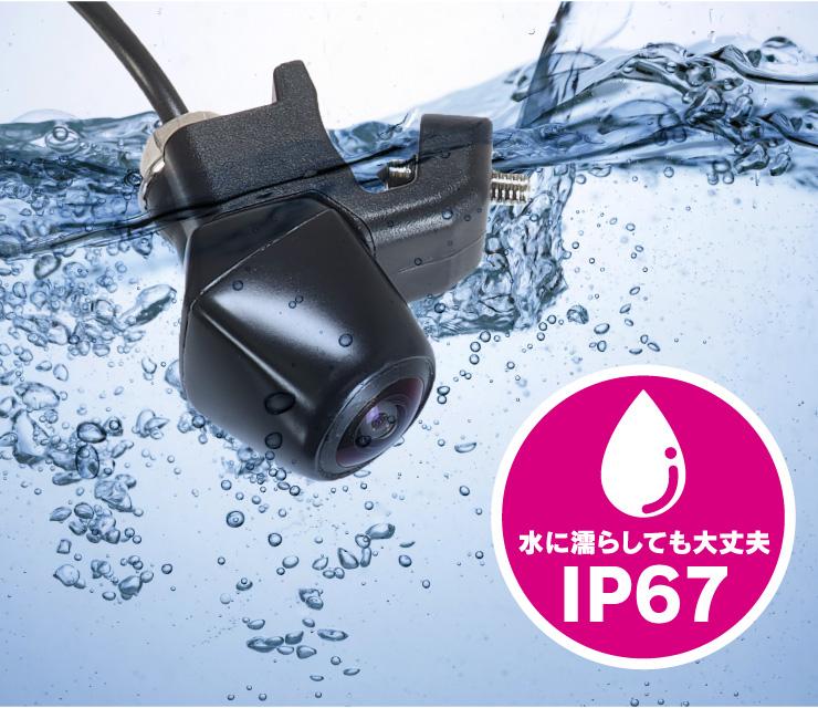 防滴、防水構造。(IP67相当)