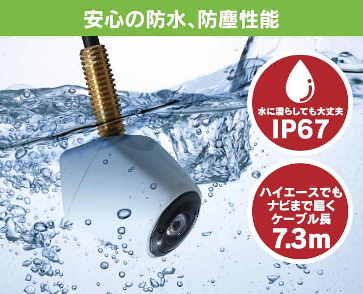 防滴、防水構造。