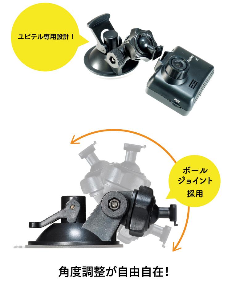 ユピテル ドライブレコーダー専用設計