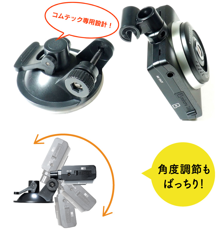 コムテック ドライブレコーダー専用設計