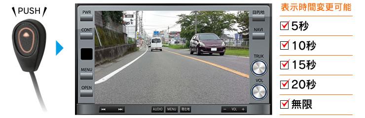 フロントカメラ表示時間変更可能
