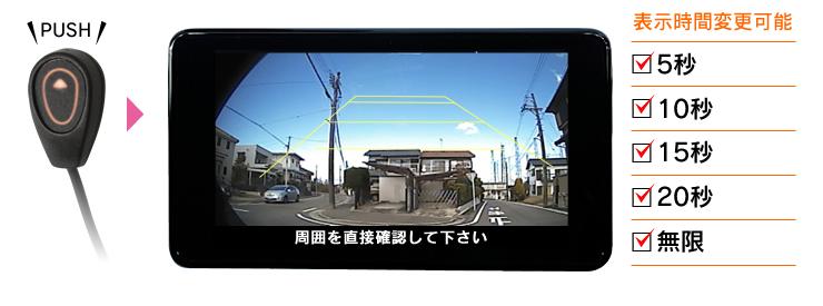 追加カメラ表示時間変更可能
