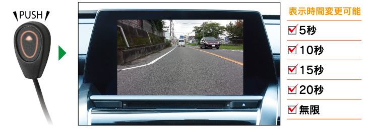 追加カメラの映像の表示時間変更可能