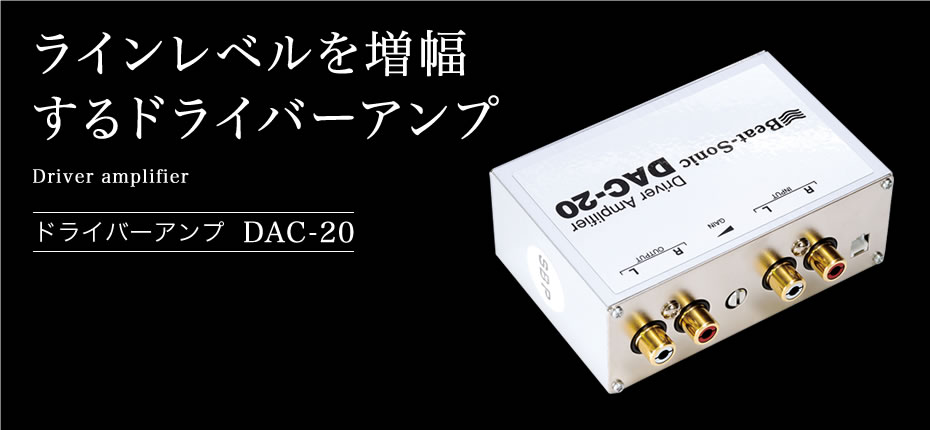 DAC-20