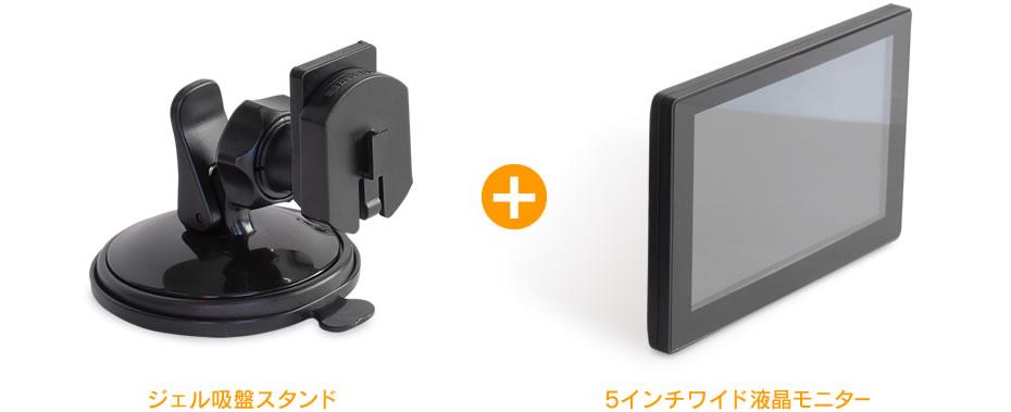 5インチワイド液晶モニター セット