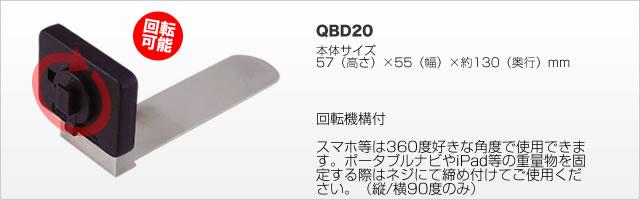 QBD20