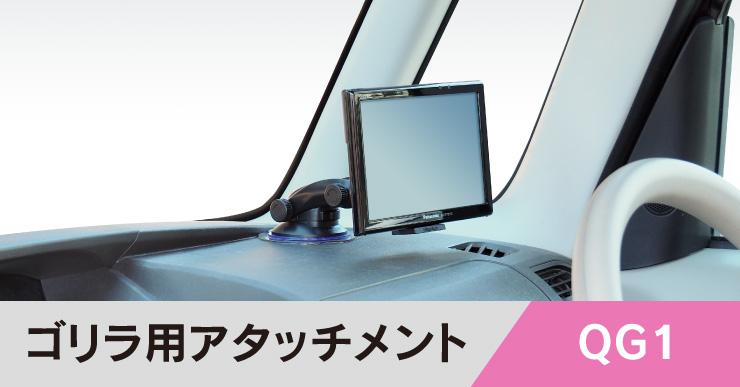 車載に便利!エアーナビ/ゴリラ/ミニゴリラ用アタッチメントQG