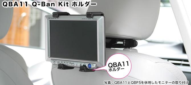 モニターなどをしっかり固定!QBA11