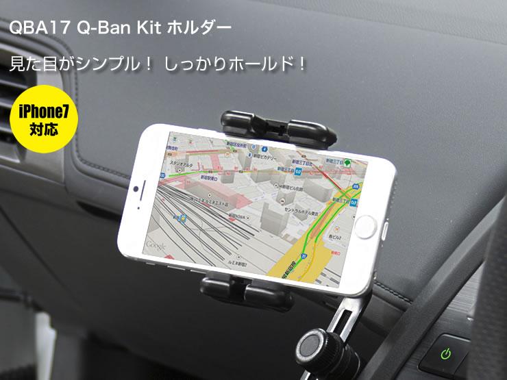 iPhone 6 Plus対応 iPhone5対応 Q-Ban Kit QBA17:PSPやポータブルナビに最適!QBA17