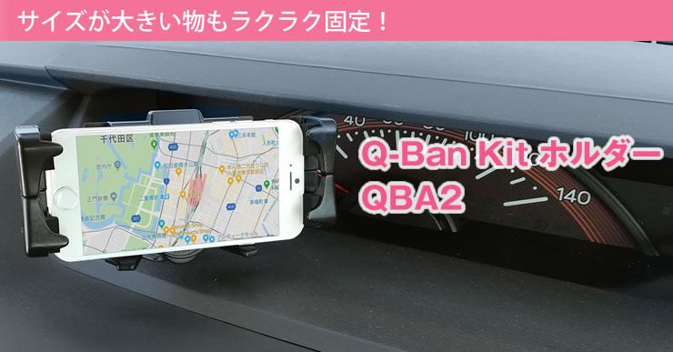 iPhone 6 Plus対応 ホールド幅が66mmから170mmまで自由自在に可変 スマホやモバイル機器をホールド Q-Ban Kit QBA2