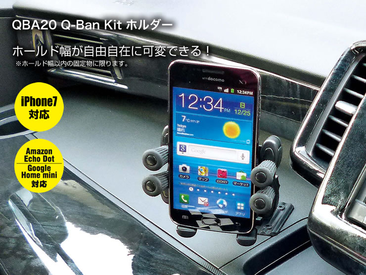 iPhone 6 Plus対応 iPhoneやiPodなどはさめる QBA20
