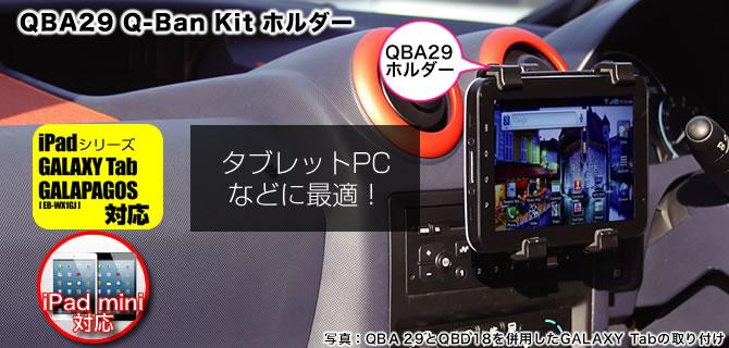 iPad mini対応 Q-Ban Kit QBA29:iPadシリーズに最適! タブレットPC用ホルダーQBA29