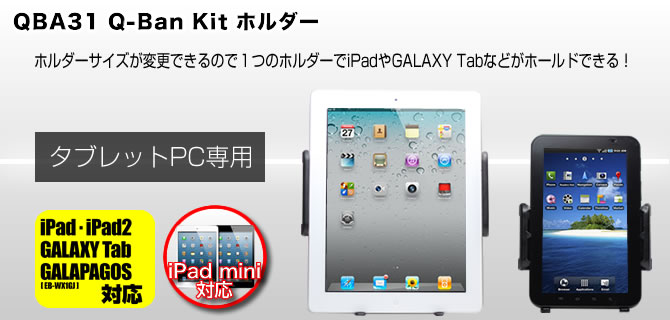 iPad mini対応 タブレットPCなどをガッチリ固定できるホルダーです。 Q-Ban Kit QBA31