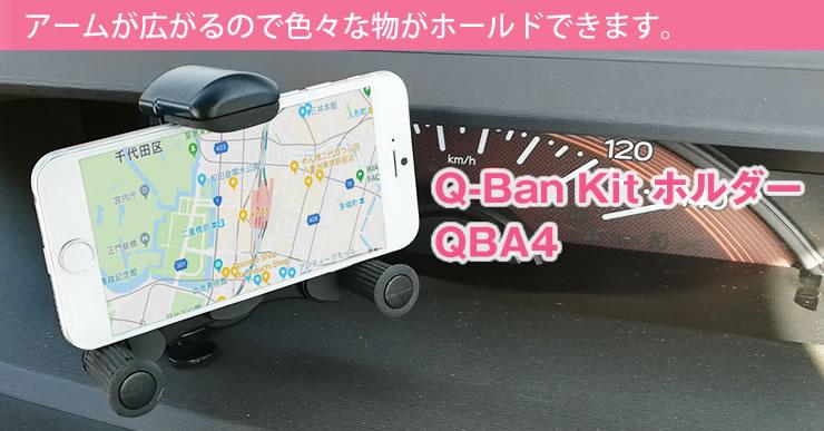 Amazon Echo Dot/Google Home mini iPhone 8 Plus対応 スマホ等モバイル機器設置に便利!Q-Ban Kit QBA4