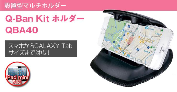 Galaxy Tab専用ホルダー 取り外しができるタッチパネル保護カバー付き iPad miniにも対応 QBA40