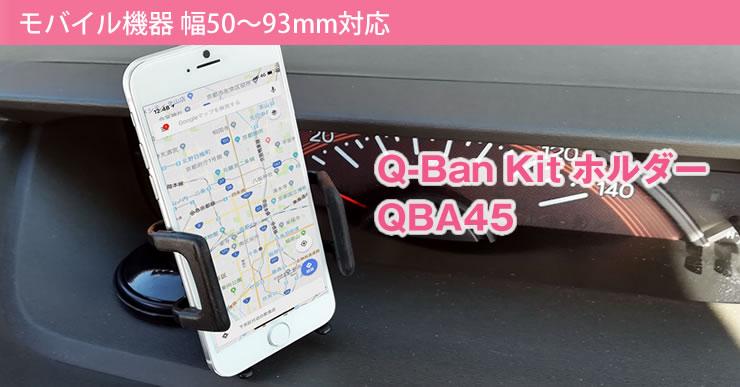 iPhone 6 Plus対応 iPhone5対応 スマートフォンに最適!な可動式車載ホルダーQBA45