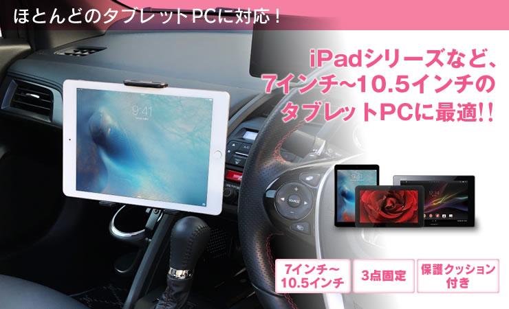 iPad Proも車内に固定できるホルダー 7インチー13.3インチのタブレットPCに最適|QBA59