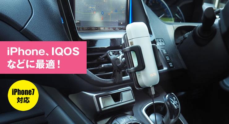 IQOS(アイコス),iPhone5などを車に固定する時に最適な車載ホルダー|QBA9