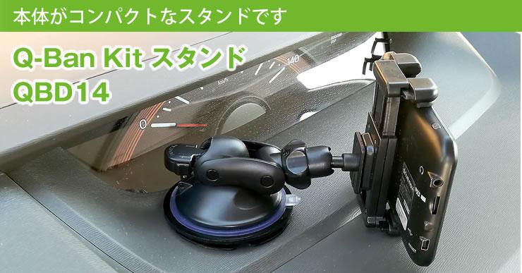 Q-Ban Kit アームがしっかりロックできる車載スタンドQBD14|