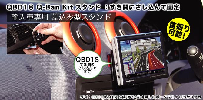 BMW/アウディ/ゴルフ、輸入車のナビやスマホの固定に便利なスタンド(左右調整機能付)QBD18|