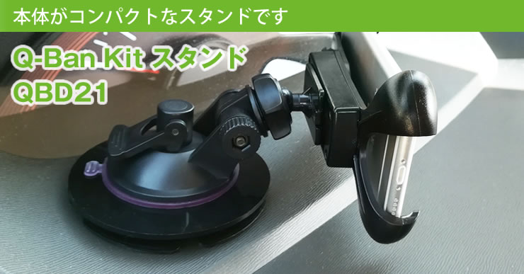 Q-Ban Kit スマホをコンパクトに取付け!車載用スタンドQBD21|