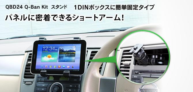 1DINボックスにiPad等のタブレットPCも安心固定できる車載スタンドQBD24|