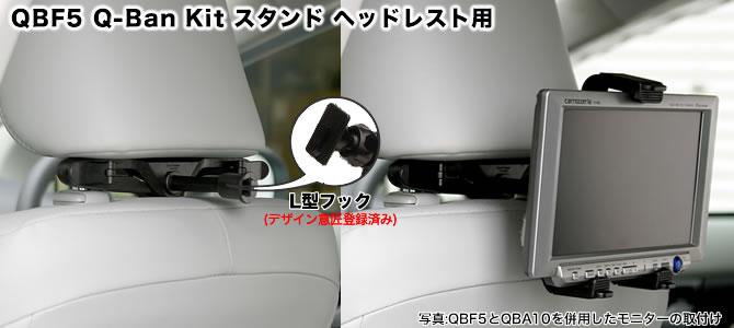 Q-Ban Kit 車のシートのヘッドレストに取付タイプのスタンド。モニター等を簡単取付できる!QBF5|