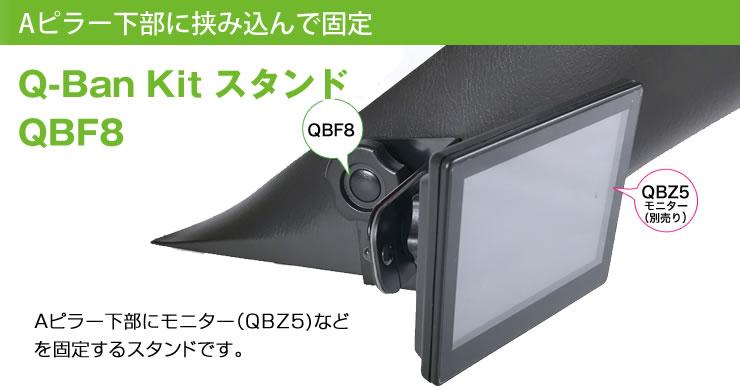 車のAピラー下部に3.5インチモニター(QBZ5)などを固定するスタンドですQBF8|