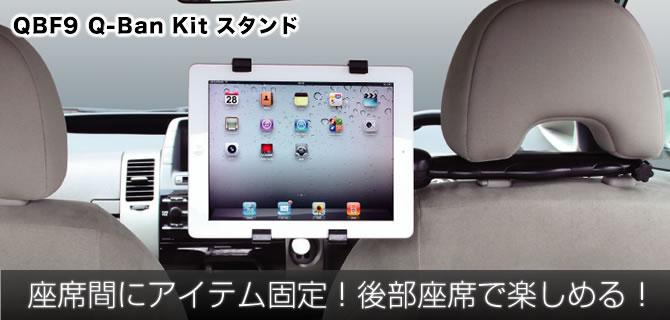 Q-Ban Kit 座席間にアイテム固定!後部座席で楽しめる 車載用スタンドQBF9|