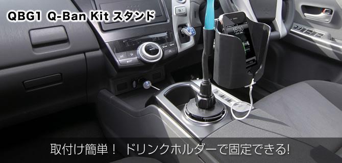 Q-Ban Kit 車のドリンクホルダーでスマホ等固定できるスタンドです。QBG1|