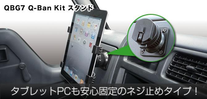 Q-Ban Kit ネジ止めなのでタブレットPCも安心固定!車載用QBG7|