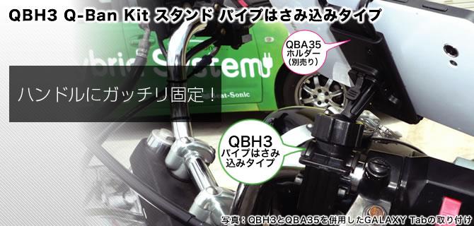 バイクや二輪車のハンドルにガッチリ固定!取付可能パイプ径:φ20mm-φ38mmQBH3|