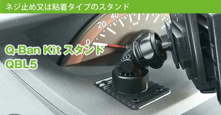 Q-Ban Kit 粘着タイプの車載スタンド お気に入りの角度に簡単固定 ネジ止め可能QBL5|
