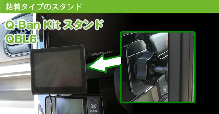 Q-Ban Kit 車載用スタンド お気に入りの角度に簡単固定(粘着タイプ)QBL6|