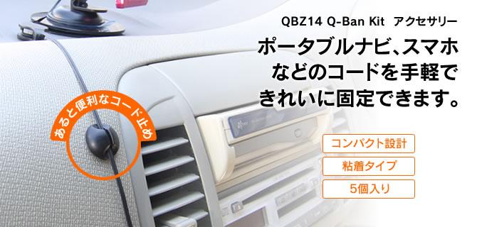 コードクランパー QBZ14:車内で邪魔なスマートフォンやタブレットPC、ポータブルナビのケーブルをきれいに配線ができる。QBZ14|