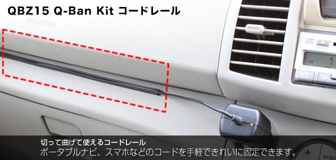 コードレール QBZ15:車内で邪魔なスマートフォンやタブレットPC、ポータブルナビのケーブルをきれいに配線ができる。QBZ15|