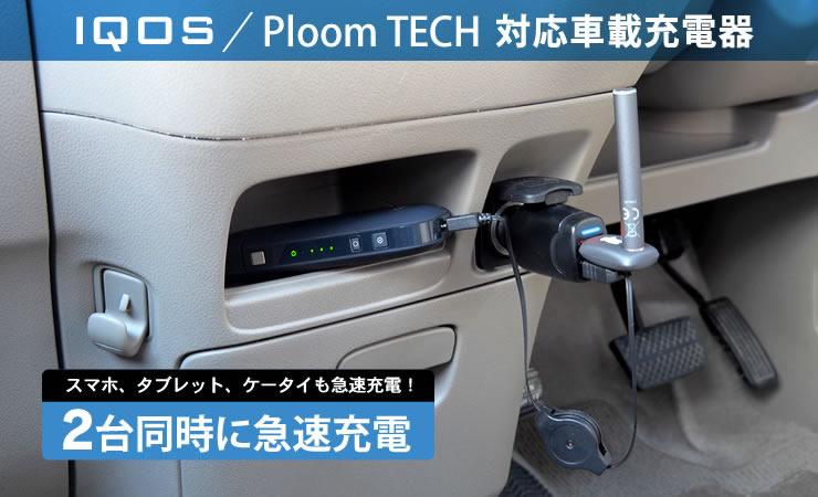 車内でiQOS/スマートフォン等2台同時に急速充電できる|QBZ21