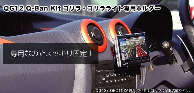 車載の便利!ゴリラ・ゴリラライト専用ホルダー 豊富な別売スタンドでスッキリ固定!QG12
