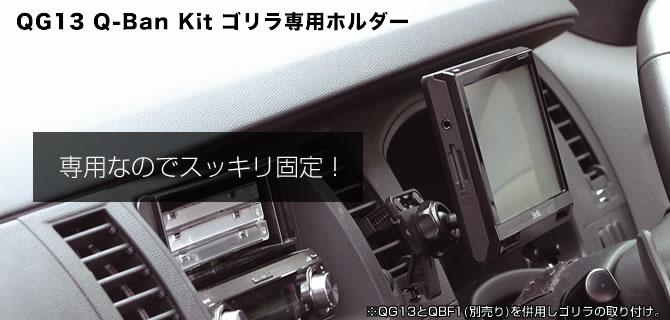 車載に最適! ゴリラ専用ホルダー 豊富な別売スタンドでスッキリ固定!QG13