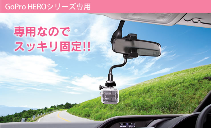 GoProの車載に最適!ルームミラーやヘッドレスト、ダッシュボードなどに取付けできるアタッチメント|QG18