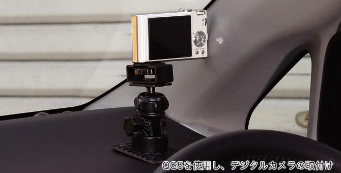 車載カメラを簡単に取り付け!!QG5