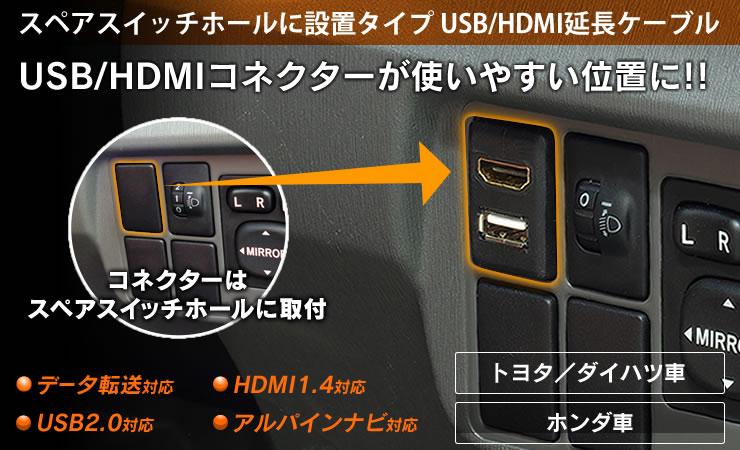 トヨタ/ダイハツ/ホンダ車のスペアスイッチホールがUSB/HDMI端子になる|USB10/11