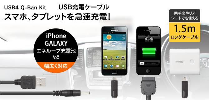 USBからモバイル機器を充電するためのケーブルです。|USB4