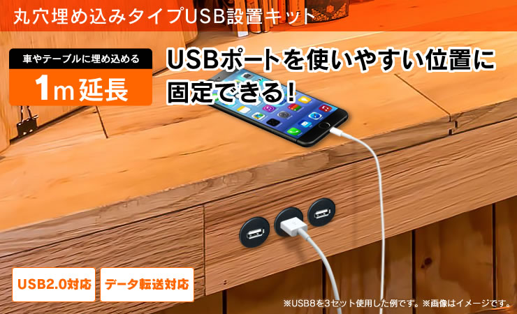 USB設置キット USBポートを使いやすい位置に固定 埋め込みもできます。 USB8