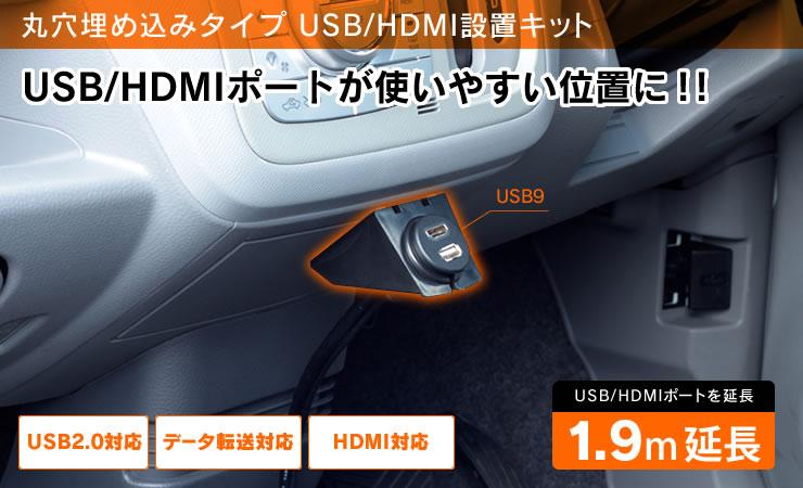 USB/HDMI設置キット 使いやすい位置に固定 埋め込みもできます。|USB9
